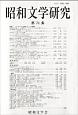 昭和文学研究 特集:〈マルクス主義〉という経験 (74)