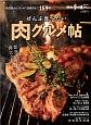 全部食べたい 肉グルメ帖 熟成肉からジビエに肉寿司まで159軒