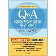 Q&A 環境法令相談室ライブラリ ダイジェスト99! 製造現場の疑問に答える