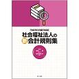 社会福祉法人の新会計規則集<平成29年4月施行対応版>
