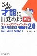 さあ、才能-じぶん-に目覚めよう<新版> ストレングス・ファインダー2.0