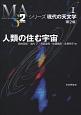 人類の住む宇宙<第2版> シリーズ現代の天文学1