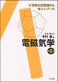 電磁気学<第2版> 大学院入試問題から学ぶシリーズ