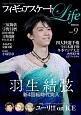 フィギュアスケートLife 羽生結弦新4回転時代突入 Figure Skating Magazine(9)