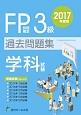 FP技能検定 3級 過去問題集 学科試験 2017
