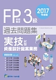 FP技能検定 3級 過去問題集 実技試験・資産設計提案業務 2017