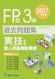 FP技能検定 3級 過去問題集 実技試験・個人資産相談業務 2017