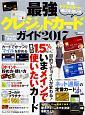 最強クレジットカードガイド 2017