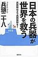 日本の兵器が世界を救う 武器輸出より武器援助を!