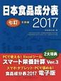 日本食品成分表<七訂> 本表編 2017
