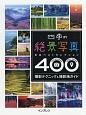 四季の絶景写真 日本ベストセレクション400 撮影テクニック&撮影地ガイド