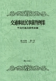 交通事故民事裁判例集 49-1
