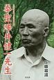 拳聖澤井健一先生 太氣拳開武70周年記念<増補版>