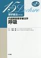 内部障害理学療法学 呼吸<第2版> 15レクチャーシリーズ