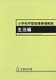 小学校学習指導要領解説 生活編<9版> 平成20年8月