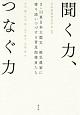 聞く力、つなぐ力 3・11東日本大震災 被災農家に寄り添いつづける普