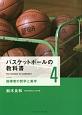 バスケットボールの教科書 指導者の哲学と美学 (4)