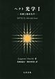 ヘクト光学 基礎と幾何光学(1)
