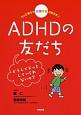 もっと知ろう 発達障害のともだち ADHDの友だち どうしてじっとしていられないの? (1)