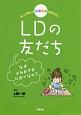もっと知ろう 発達障害のともだち LDの友だち なぜよみかきがにがてなの? (3)