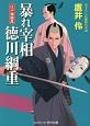 暴れ宰相・徳川綱重 江戸城騒乱 (2)