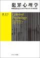 犯罪心理学 再犯防止とリスクアセスメントの科学