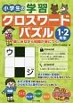 小学生の学習クロスワードパズル 1・2年生 楽しみながら知識が身につく!