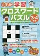 小学生の学習クロスワードパズル 3・4年生 5教科の知識がひろがる!