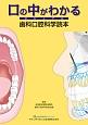 口の中がわかる ビジュアル 歯科口腔科学読本
