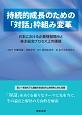 持続的成長のための「対話」枠組み変革 日本における企業情報開示と株主総会プロセス上の課題
