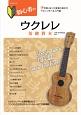初心者のウクレレ基礎教本 2017 弾き語り&ソロ演奏の基本がやさしく学べる入門書