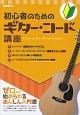 初心者のためのギター・コード講座 2017 ゼロから始められるあんしん入門書