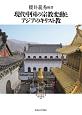 現代中国の宗教変動とアジアのキリスト教