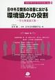 日中外交関係の改善における環境協力の役割 若者が考える「日中の未来」3 学生懸賞論文集