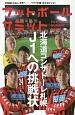 フットボールサミット 特集:北海道コンサドーレ札幌 (36)
