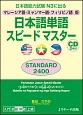 日本語単語スピードマスター STANDARD2400<マレーシア語・ミャンマー語・フィリピノ語版>