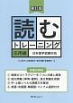 読むトレーニング 応用編<新訂版> 日本留学試験対応