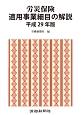 労災保険適用事業細目の解説 平成29年