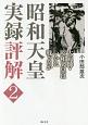 昭和天皇実録評解 大元帥・昭和天皇はいかに戦ったか (2)