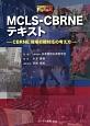 MCLS-CBRNEテキスト CBRNE現場初期対応の考え方