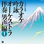 カラオケ吟詠 オーケストラ伴奏 男声編 1