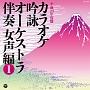 カラオケ吟詠 オーケストラ伴奏 女声編 1