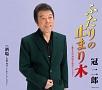 ふたりの止まり木 ~歌手生活50周年記念バージョン~