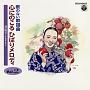歌のない歌謡曲 心にのこるひばりメロディ Vol.2
