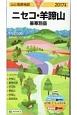 山と高原地図 ニセコ・羊蹄山 暑寒別岳 2017