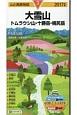 山と高原地図 大雪山 トムラウシ山・十勝岳・幌尻岳 2017