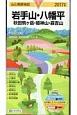 山と高原地図 岩手山・八幡平 秋田駒ヶ岳・姫神山・森吉山 2017