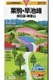 山と高原地図 栗駒・早池峰 焼石岳・神室山 2017