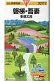 山と高原地図 磐梯・吾妻 安達太良 2017