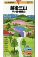 山と高原地図 越後三山 平ヶ岳・巻機山 2017